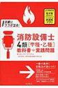 【送料無料】 試験にココが出る!消防設備士4類教科書+実践問題 / ノマド・ワークス 【本】