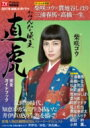 NHK大河ドラマ「おんな城主 直虎」完全ガイドブック 【ムック】