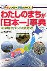 【送料無料】 わたしのまちが「日本一」事典 市区町村でくらべて新発見! / 青山やすし 【辞書・辞典】