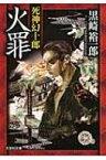 火罪 死神幻十郎 文芸社文庫 / 黒崎裕一郎 【文庫】