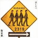 舞祭組 / 道しるべ 【通常盤】 【CD Maxi】