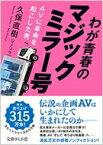 わが青春のマジックミラー号 文庫ぎんが堂 / 久保直樹 【文庫】
