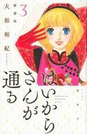 はいからさんが通る 新装版 3 KCデラックス / 大和和紀 ヤマトワキ 【コミック】