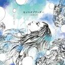 ハルカミライ / センスオブワンダー 【CD】