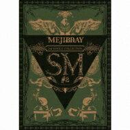 【送料無料】MEJIBRAY/SM#2【初回豪華盤】【CD】