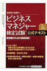 【送料無料】 ビジネスマネジャー検定試験公式テキスト 管理職のための基礎知識 / 東京商工会議所 【本】