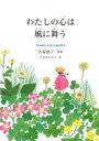 わたしの心は風に舞う ジュニアポエムシリーズ / 久保恵子 (作家) 【本】