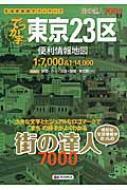 でっか字東京23区便利情報地図 街の達人7000