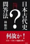 日本古代史問答法 『日本書紀』の虚と実を明らかにする / 林順治 【本】