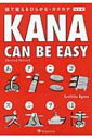 HMV&BOOKS online 1号店で買える「KANA CAN BE EASY 絵で覚えるひらがな・カタカナ 改訂版 / 小川邦彦 【本】」の画像です。価格は1,296円になります。