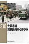 RMライブラリー210 大阪市営無軌条電車のあゆみ RM LIBRARY / 荻野基 【本】