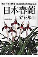 日本春蘭銘品集3別冊趣味の山野草【ムック】