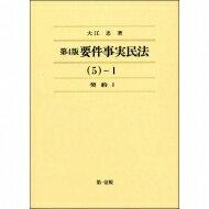【送料無料】 要件事実民法 5‐1 契約 / 大江忠 【全集・双書】