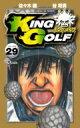 King Golf 29 少年サンデーコミックス / 佐々木健 【コミック】