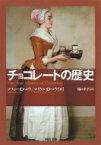チョコレートの歴史 河出文庫 / ソフィー・d・コウ 【文庫】