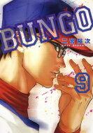 BUNGO-ブンゴ- 9 ヤングジャンプコミックス / 二宮裕次  【コミック】