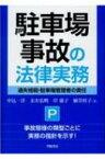【送料無料】 駐車場事故の法律実務 過失相殺・駐車場管理者の責任 / 岸郁子 【本】