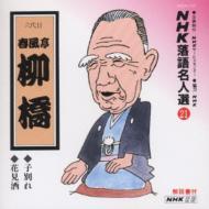 春風亭柳橋「NHK落語名人選21『子別れ』『花見酒』」