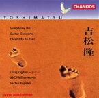 【送料無料】 吉松 隆(1953-) / 吉松隆:交響曲第2番「地球にて」、トキの哀歌 他 藤岡幸夫/BBCフィル 輸入盤 【CD】
