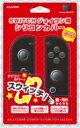 Game Accessory (Nintendo Switch) / ジョイコン用 シリコンカバーブラック 【GAME】