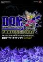"""ドラゴンクエストモンスターズ ジョーカー3 プロフェッショナル 最強データ+ガイドブック for """"PRO"""" SE-MOOK / スクウェア・エニックス 【ムック】"""