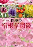 四季の宿根草図鑑 決定版 / おぎはら植物園 【本】