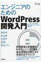 【送料無料】 エンジニアのためのWordPress開発入門 Engineer's Libraryシリーズ……