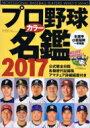 プロ野球カラー名鑑2017 B・B・MOOK 【ムック】