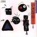 湯山昭 / 合唱作品集 【CD】