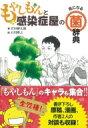 もやしもんと感染症屋の気になる菌辞典 / 岩田健太郎 【全集・双書】