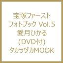 宝塚ファーストフォトブック Vol.5 愛月ひかる(DVD付) タカラヅカMOOK 【ムック】