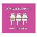 ヤバイTシャツ屋さん / どうぶつえんツアー 【CD Maxi】