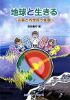 地球と生きる 災害と向き合う知恵 / 金田義行 【絵本】