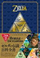 ライフスタイル, その他  30 2 THE LEGEND OF ZELDA HYRULE ENCYCLOPEDIA (Nintendo DREAM)