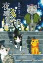 夜廻り猫 1 ワイドKCモーニング / 深谷かほる 【コミック】