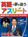 【送料無料】 「英語」で夢を追うアスリート 1 英語が苦手でもプレゼンターになったわけ / 太田雄貴 【全集・双書】