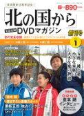 「北の国から」全話収録 DVDマガジン 2017年 3月 14日号 1号 / 「北の国から」全話収録DVDマガジン 【雑誌】