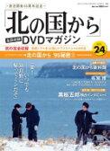 「北の国から」全話収録 DVDマガジン 2018年 1月 30日号 24号 / 「北の国から」全話収録DVDマガジン 【雑誌】