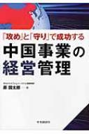 【送料無料】 「攻め」と「守り」で成功する 中国事業の経営管理 / 間島進吾 【本】