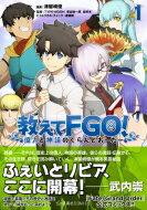 青年, その他 FGO! 1 COMICS