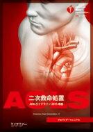 【送料無料】 ACLSプロバイダーマニュアル AHAガイドライン2015準拠 / アメリカ心臓協会 【全集・双書】