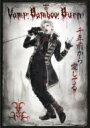 【送料無料】 生田斗真 イクタトウマ / SHINKANSEN☆RX 「Vamp Bamboo Burn〜ヴァン!バン!バーン!〜」 (3DVD) 【DVD】