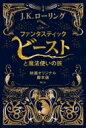 ファンタスティック・ビーストと魔法使いの旅 映画オリジナル脚本版 / J.K.ローリング 【本】