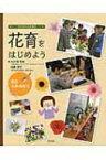 【送料無料】 花とふれあおう 子どもの心を育む花育をはじめよう / 大久保有加 【全集・双書】