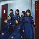 欅坂46 / 不協和音 【TYPE-C】 【CD Maxi】