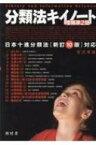 分類法キイノート 日本十進分類法 新訂10版 対応 増補第2版 / 宮沢厚雄 【本】