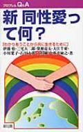 新同性愛って何?プロブレムq&A改訂新装版/伊藤悟【全集・双書】