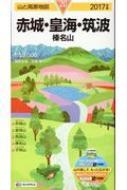山と高原地図 赤城・皇海・筑波 榛名山 2017