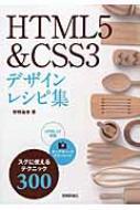 【送料無料】HTML5&CSS3デザインレシピ集/狩野祐東【本】