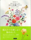 【送料無料】 季節のお花で暮らしに彩りを187の刺繍デザイン 【本】